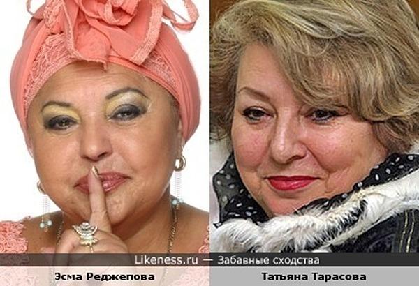 Эсма Реджепова и Татьяна Тарасова