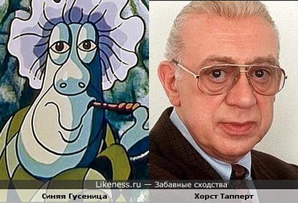 Синяя Гусеница и Хорст Тапперт