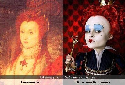 Елизавета I и Красная Королева
