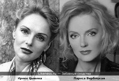 Ирина Цывина и Лариса Вербицкая