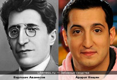 Варлаам Аванесов и Арарат Кещян