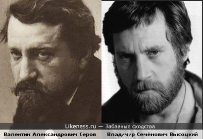 Валентин Александрович Серов и Владимир Семёнович Высоцкий