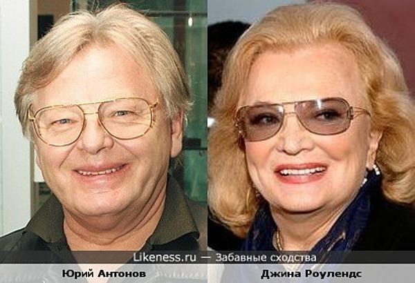 Юрий Антонов и Джина Роулендс