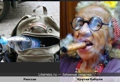 Бабуля, огоньку не найдётся?