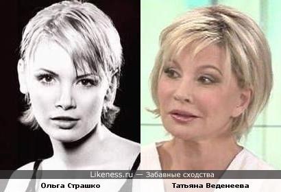 Ольга Страшко напомнила Татьяну Веденееву