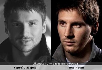Сергей Лазарев и Лео Месси