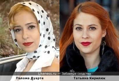 Татьяна Кирилюк похожа на Палому Дуарте