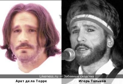 Арат де ла Торре и Игорь Тальков
