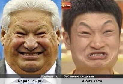 Борис Ельцин и Аюму Като