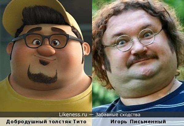 Добродушный толстяк Тито и Игорь Письменный