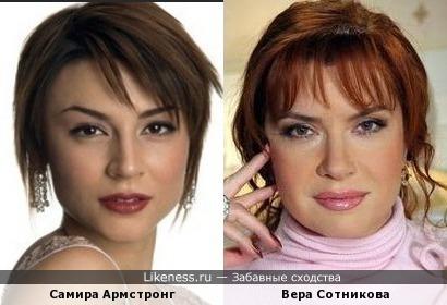Самира Армстронг и Вера Сотникова