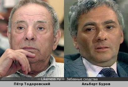 Пётр Тодоровский и Альберт Буров