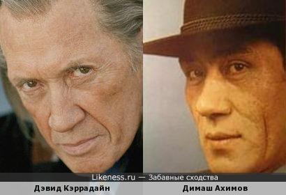 Дэвид Кэррадайн и Димаш Ахимов