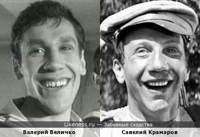 Валерий Величко и Савелий Крамаров