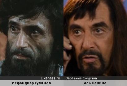 Исфандиер Гулямов и Аль Пачино