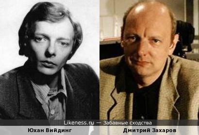 Юхан Вийдинг и Дмитрий Захаров