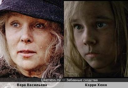 Вера Васильева и Кэрри Хенн