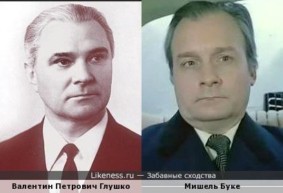 Валентин Глушко и Мишель Буке