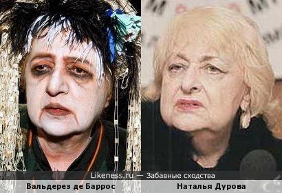 Вальдерез де Баррос и Наталья Дурова похожи