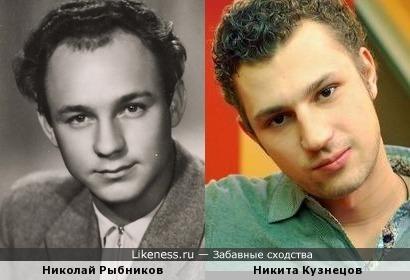Никита Кузнецов похож на Николая Рыбникова