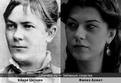 Клара Цеткин и Филиз Ахмет