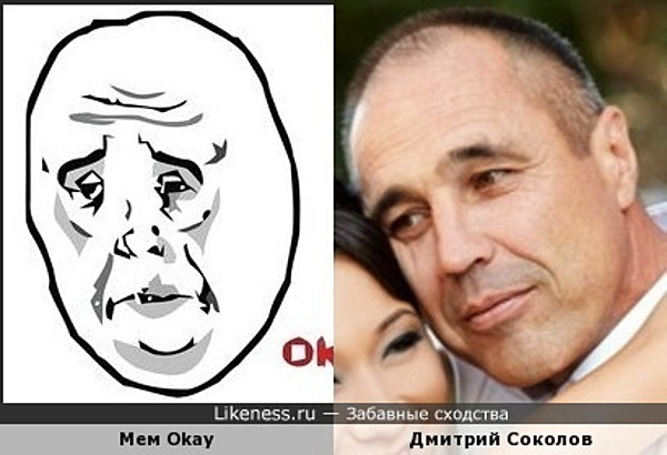 Мем Okay и Дмитрий Соколов