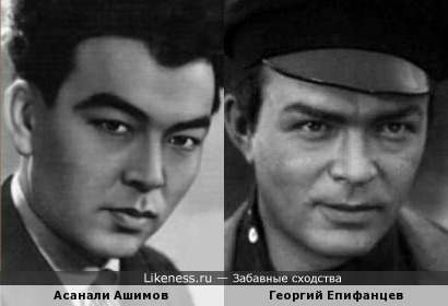 Асанали Ашимов и Георгий Епифанцев