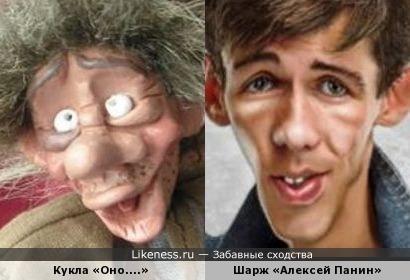 Кукла «Оно....» и шарж «Алексей Панин»