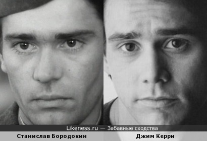 Станислав Бородокин и Джим Керри