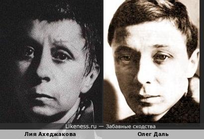 Лия Ахеджакова и Олег Даль