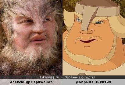 Александр Стриженов и Добрыня Никитич