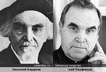 Николай Бердяев и Глеб Панфилов