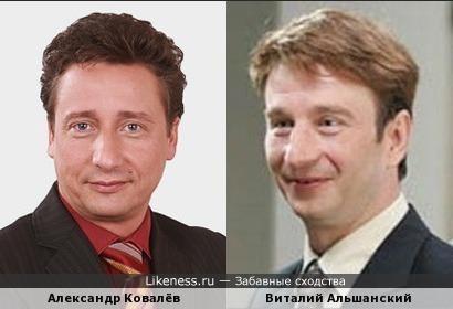 Александр Ковалёв и Виталий Альшанский