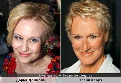 Дарья Донцова и Гленн Клоуз