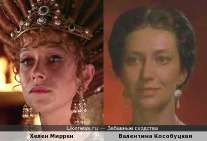 Хелен Миррен и Валентина Кособуцкая