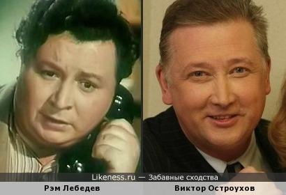 Рэм Лебедев и Виктор Остроухов