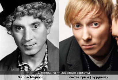 Харпо Маркс и Костя Грим