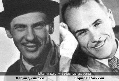 Леонид Кински и Борис Бабочкин
