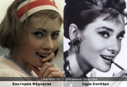 Виктория Фёдорова и Одри Хепбёрн