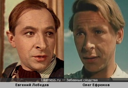 Евгений Лебедев и Олег Ефремов