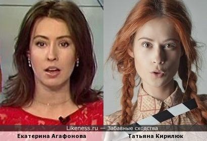 Екатерина Агафонова и Татьяна Кирилюк