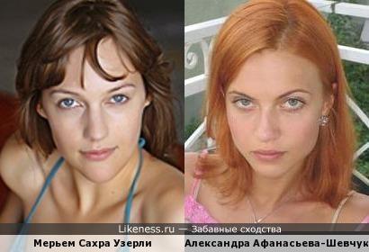 Мерьем Сахра Узерли и Александра Афанасьева-Шевчук