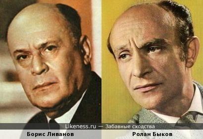 Борис Ливанов и Ролан Быков