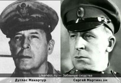 Дуглас Макартур и Сергей Мартинсон