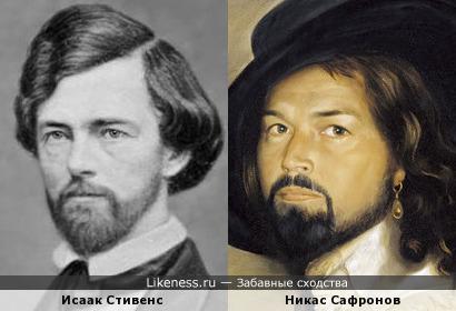 Исаак Стивенс и Никас Сафронов