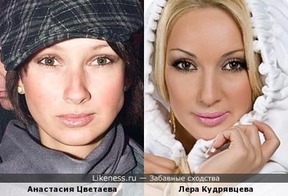 Анастасия Цветаева и Лера Кудрявцева