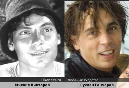 Михаил Викторов и Руслан Гончаров