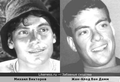 Михаил Викторов и Жан-Клод Ван Дамм
