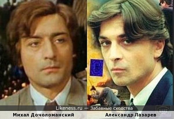 Михал Дочоломанский и Александр Лазарев