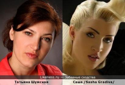 Татьяна Шумская и Саша /Sasha Gradiva/